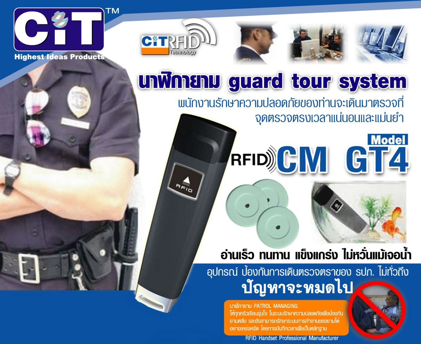 guard tour systems